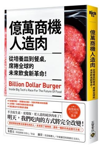 本周選書-《億萬商機人造肉》