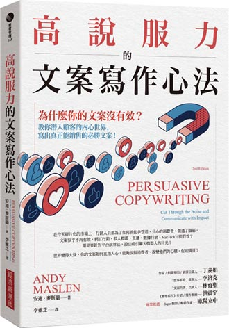 本周選書-《高說服力的文案寫作心法!》