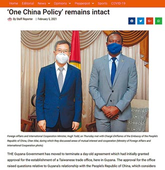 新聞透視》一天不到大翻盤 蓋亞那終止台灣辦公室!台灣外交兩難 要面子或裡子