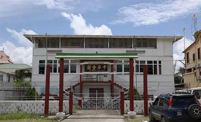 華人在蓋亞那人數只有2~3千人,人數雖不多,但在當地的地位很高,這與該國的第一位華人總統鍾亞瑟有很大的關係。圖為當地的中華會館。(圖/網路)