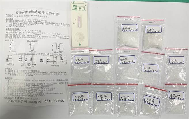 警方去年8月從楊男身上共查獲愷他命12包,換算市價約5萬元。(警方提供/陳世宗台中傳真)