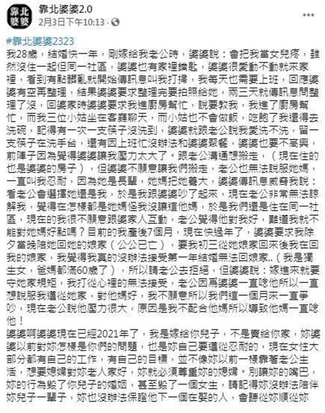 原PO發千字文控訴婆婆種種不合理事蹟。(圖/翻攝自靠北婆婆2.0)