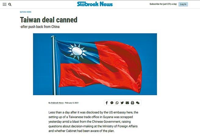 外交部4日宣布,在蓋亞那合作共和國(Cooperative Republic of Guyana)設立「台灣辦公室」(Taiwan Office)。蓋亞那外交和國際合作部5日發出聲明,表示終止與台灣設立辦公室的協議,重申與中國大陸外交關係,持續遵守一中政策。蓋亞那媒體也報導相關新聞。(摘自蓋亞那Stabroek News網頁)