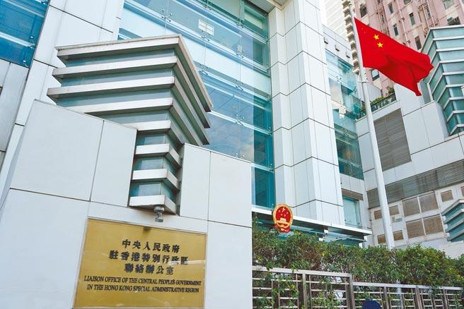香港中聯辦昨舉行視訊新春酒會,中聯辦主任駱惠寧對香港未來提出四個判斷。圖為香港中聯辦大樓。(中新社)