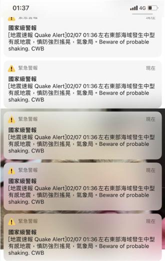 獨》國家警報連炸14次 地震中心曝原因:就是它惹禍