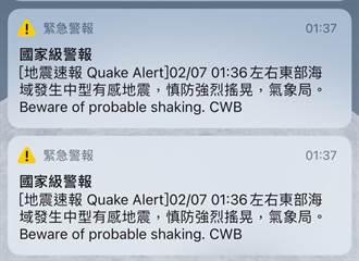 凌晨地震要求30分鐘完成災情通報 公務員爆:逼同仁造假?