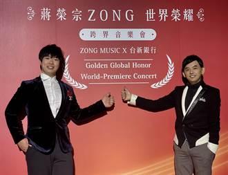 蔣榮宗狂獲26國際音樂獎 黃子佼幫改名祝得奧斯卡