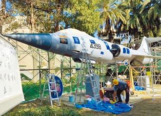 竹市康乐公园F-104修復 欢迎朝圣