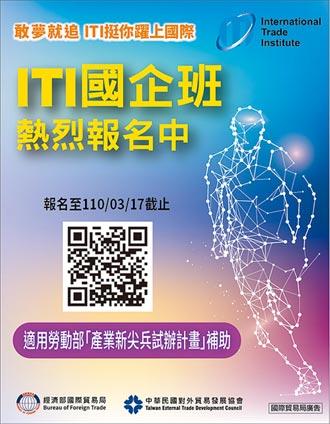 打造全方位數位人才 貿協ITI國際企業經營班招生中
