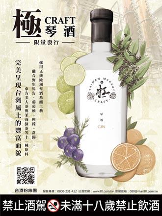 極—Craft琴酒限量上市 融合台灣特色風味