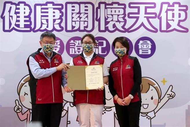 台北市長柯文哲(左)與副市長黃珊珊(右)7日一同出席健康關懷天使授證典禮,頒發證書給完成受訓通過考核的健康關懷天使們。(黃世麒攝)