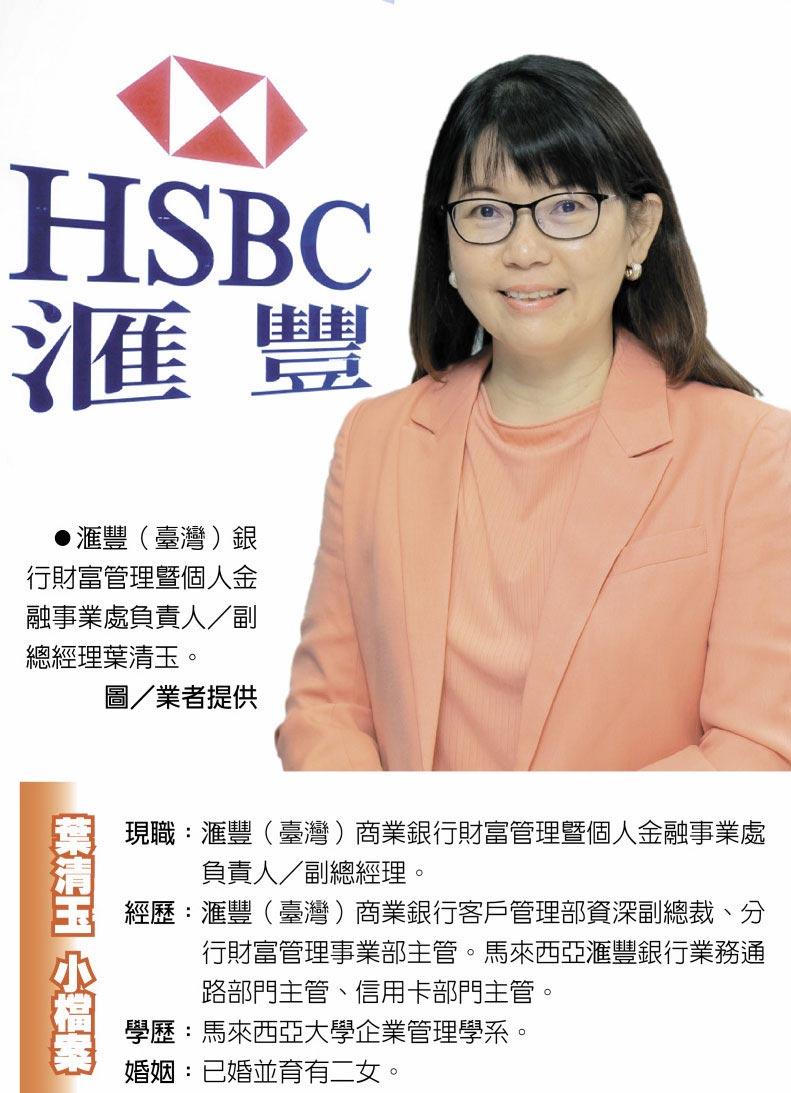 滙豐(臺灣)銀行財富管理暨個人金融事業處負責人/副總經理葉清玉。圖/業者提供