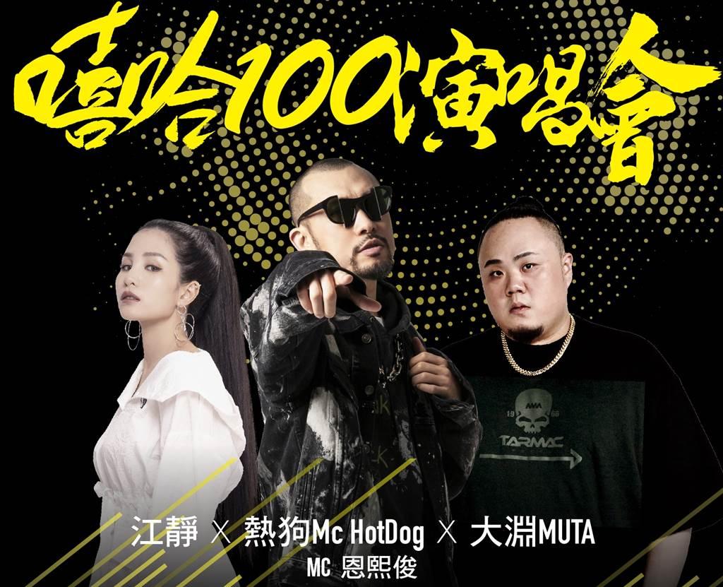 TOYOTA攜手台灣嘻哈始祖熱狗MC HotDog、金曲嘻哈團體《頑童MJ116》成員大淵MUTA,以及有華人第一女Rapper之稱的江靜,於3/4(四)共同舉辦《TOYOTA TV嘻哈100演唱會》。