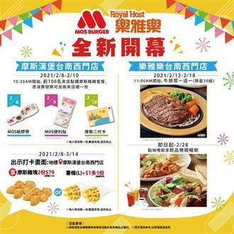 東元餐飲拓南台版圖 摩斯、樂雅樂台南西門店今開幕