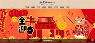 澎湖縣府成立春節服務專區網站 各項新春資訊可線上瀏覽