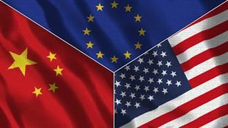 要爭取歐洲當盟友 美學者:應調整議程、取得陸支持