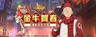 《一拳超人:最強之男》陪你一起「牛」轉乾坤迎新春
