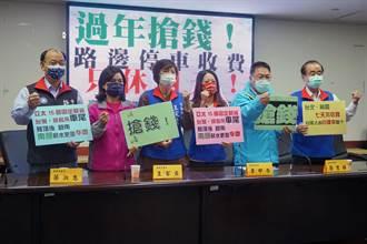 台南藍軍籲7天年假不收停車費 交通局稱能提升停車格周轉率