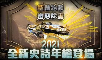 《CSO絕對武力》2021史詩年槍華麗登場 新春大改版正式開放