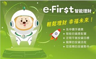 第一銀行e-First智能理財至2020年底累積近2萬名客戶