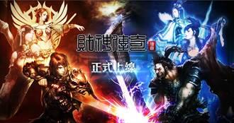 《傳奇》正版IP授權 區塊鏈H5遊戲《財神傳奇》台灣上線