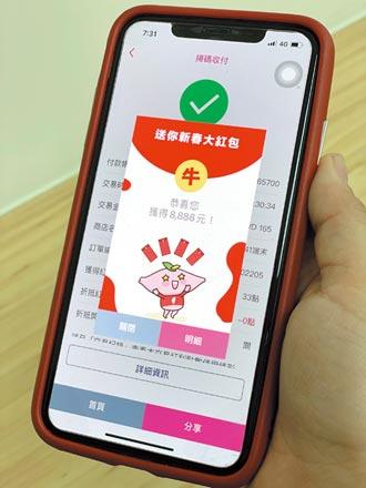 台湾行动支付APP 春节抽红包