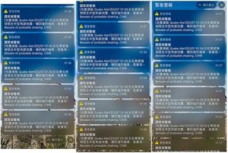 3系統同啟動 地震警報14連發