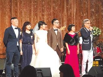 陳昇娶媳婦兼當婚禮歌手