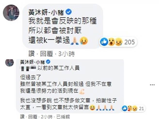 黃沐妍自爆被工作人員K又封殺。(圖/FB@陳艾琳)