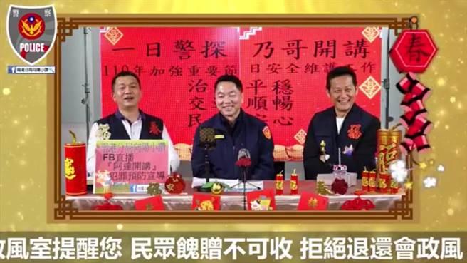 南港警分局邀請藝人徐乃麟上FB直播提醒民眾詐騙老哏不可不防。(圖:南港警分局提供)