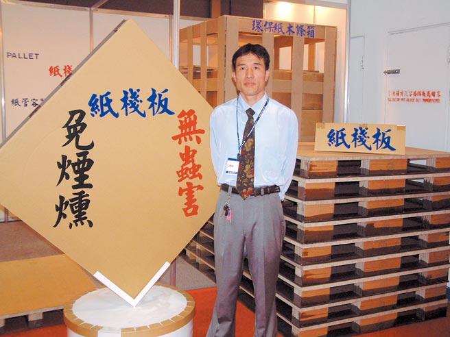 榮強公司總經理曾明榮表示,環保級包裝角紙、輕巧紙棧板,已取得美、日、台灣、中國、新加坡、馬來西亞等多國專利,以及通過ISO 9001認證。圖/李水蓮