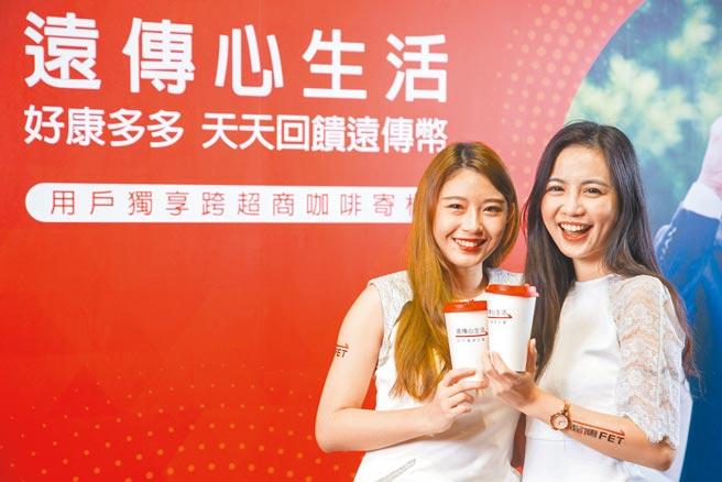 迎戰中華電信主導的將來銀行,遠傳電信搶先以「遠傳心生活」打造遠傳生態圈,並開先例提供跨超商咖啡寄杯服務。(遠傳提供)