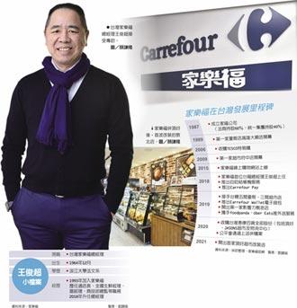 家樂福專訪》總座王俊超:打造全客層零售生態圈