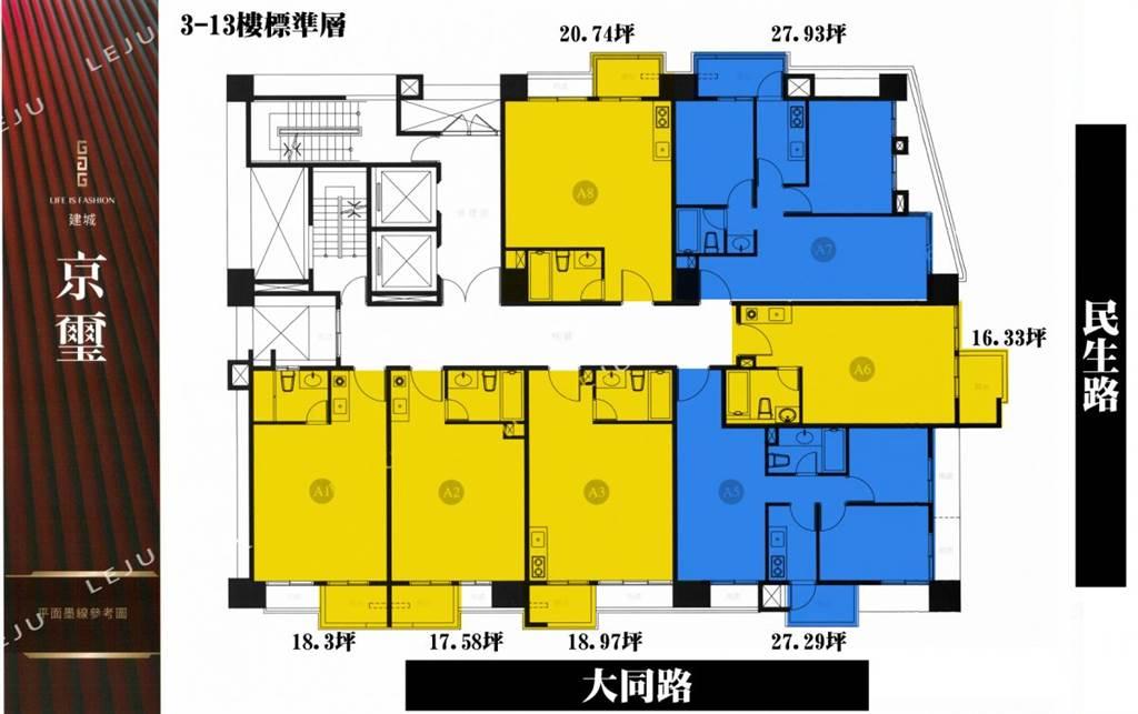 建成京璽標準層平面圖