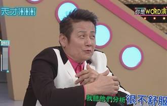 61歲徐乃麟健康亮紅燈 臉歪嘴斜證實顏面神經失調
