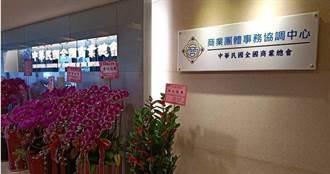 新人新政2/推動商業發展 設立「商業團體事務協調中心」組「產業顧問」