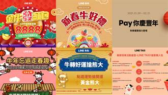 LINE購物/酷券/旅遊/熱點新年活動出爐 優惠送不停