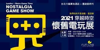 台北六福萬怡酒店攜手舊遊戲時代 推出《懷舊電玩展》