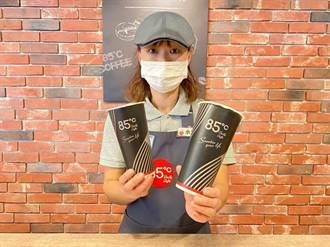 2/17開工日 85度C大杯咖啡限時優惠第2杯20元