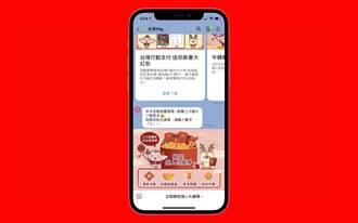 台灣Pay官方帳號送新春開工紅包 4萬個等你來搶