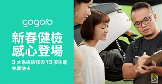 Gogoro新春免費健檢 讓你開工暢騎最安心