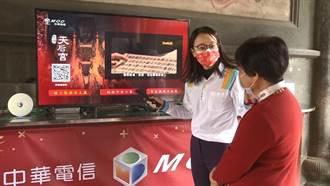 不用人擠人 中華電信MOD推「鹿港天后宮專區」