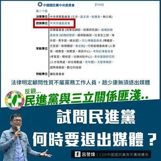 綠委籲趙少康退出中廣 呂謦煒嗆:民進黨才該退出媒體