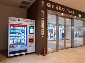 家樂福無人店春節無休 自動販賣機進駐Outlet、飯店