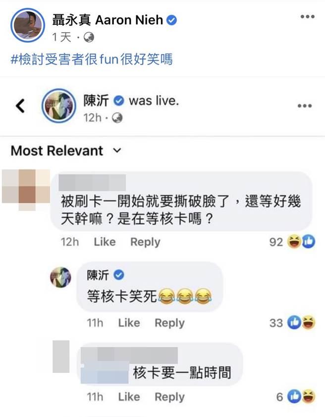 聶永真臉書po文。(翻攝自聶永真臉書)