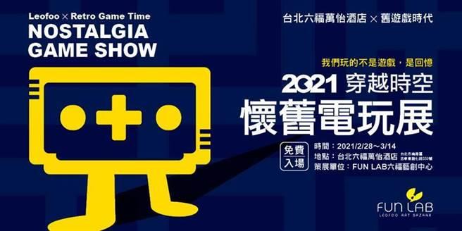 (搶春遊商機,台北六福萬怡酒店攜手舊遊戲時代舉辦《2021穿越時空—懷舊電玩展》。圖/六福旅遊集團提供)
