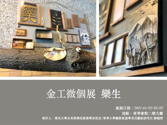 陳毓寗在國立東華大學東華會館展示的金工微個展「欒生」。(佛光大學未樂系提供)