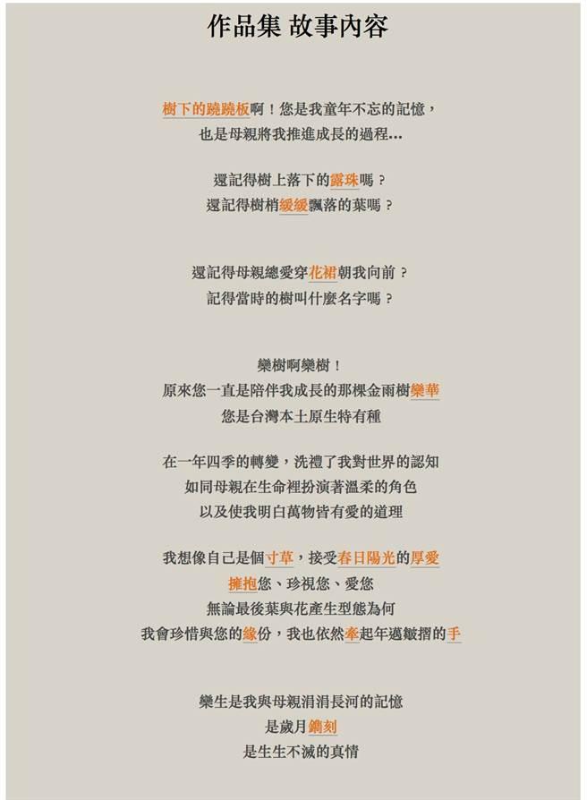 陳毓寗表示,「欒生」是贈予母親的禮物,亦是感謝母親為她的付出。(佛光大學未樂系提供)