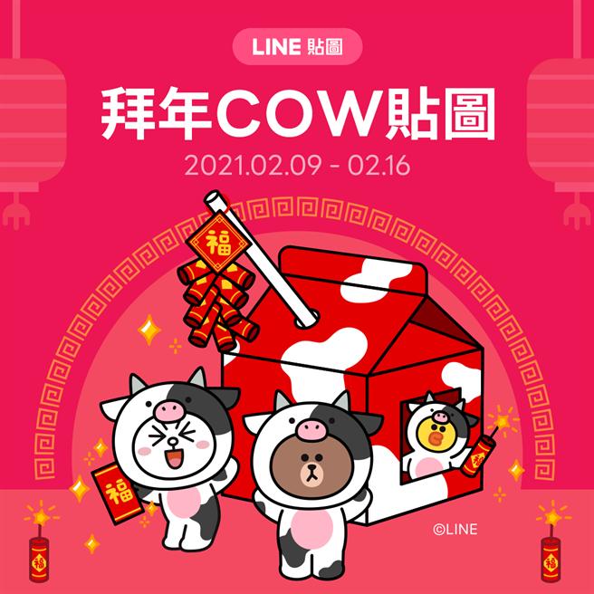 LINE推出《拜年COW貼圖》活動,精選360組賀歲貼圖,送禮自用有面子還能集章領紅包。(LINE提供/黃慧雯台北傳真)
