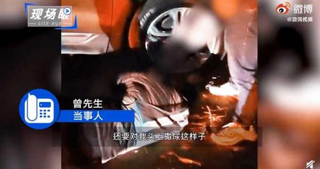 一位做代駕的男子,不僅在工作過程中被酒駕男子撞上客戶的車子,他還被酒駕男子的朋友圍毆、撒尿羞辱。(圖/翻攝自搜狐新聞)